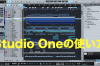 【Studio Oneの使い方】MIDIキーボードの設定方法